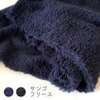 【メール便不可】 サンゴフリース(1167)|ボア ふわふわ もこもこ ブランケット かわいい ぬいぐるみ キッズ モノトーン 珊瑚 暖かい 冬 ファー