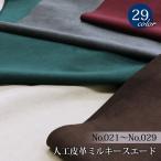 人工皮革 ミルキースエード[カラーNo.021〜029](3215-2)【メール便不可】[合皮/スエード/スウェード/バッグ/靴/DIY]