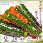 胡瓜キムチ(オイキムチ 十字形 フルーツ入りヤンニム)1kg (業者様特価販売SG5K 税込)