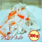 手作りキムチ専門店  大根ナムル300g 林檎酢漬け 冷凍 歯ごたえが戻る (汁は捨てずにナムルに浸けたままにする)