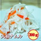 手作りキムチ専門店  大根ナムル300g 林檎酢漬け 冷凍 歯ごたえが戻る(汁は捨てずにナムルに浸けたままにする) 【送料無料】