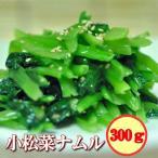 ナムル 信濃小松菜ナムル 300g 冷凍 業務用