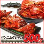(予約順に出荷します。しばらくお待ちください) ヤンニムケジャン(カニ 蟹 かに 自家製)500g (税込)(業者様特価販売SG5K)