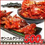 送料無料 お試し商品 ヤンニムケジャン(カニ 蟹 かに)500g