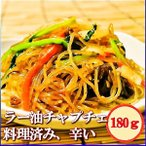 手作りキムチ専門店 チャプチェ 本場の味付け 食べるラー油味付け 180g×10個 野菜入り 解凍後調理時間30秒