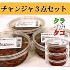手作りキムチ専門店 チャンジャセット 200g×3個(鱈・いか・脚長タコ)3種3味 【送料無料】