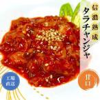 日本産チャンジャ たらチャンジャ 甘口 1kgを500g 2個小分けサービス 信濃熟成チャンジャ