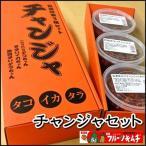 手作りキムチ専門店 チャンジャセット 【プレゼント用箱詰め】 200g×3個(鱈・いか・脚長タコ) 3種3味