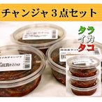 手作りキムチ専門店 チャンジャセット 200g×3個(鱈・イカ・脚長タコ) 3種3味