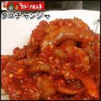 韓国産 タコチャンジャ たこの塩辛 辛口 1kgを500g 2個小分けサービス 信濃熟成チャンジャ