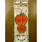 東北ご当地ショボーン(´ ・ω・ `)りんご