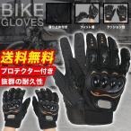 バイク グローブ 手袋 サイクル メンズ メッシュ ウェア 耐久性 プロテクター付き