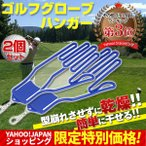 グローブハンガー ゴルフ グローブキーパー 2点セット 型崩れ防止 外れにくい 手袋ホルダー 両手セット