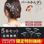 パール かんざし 髪飾り ヘアピン 5個セット 結婚式 冠婚葬祭 お誕生会に 白 赤