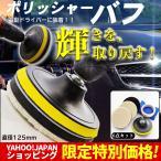 ポリッシャー バフ おすすめ 研磨 パッド ドリル用 電動ドリル スポンジ ビット 車用 インパクト 6種類