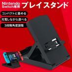 任天堂 スイッチ Nintendo Switch スタンド 折り畳み式 角度調整可能