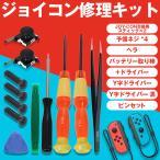 任天堂スイッチ ジョイコン 修理キット スティック 2個セット 工具付き Joy-con 修理パーツ 説明書付き