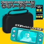任天堂スイッチ ライト Nintendo Switch Lite 専用 ケース 大容量 防水  黒 ブラック