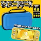 任天堂スイッチ ライト Nintendo Switch Lite 専用 ケース 大容量 防水  青 ブルー