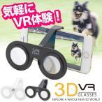 3D VRグラス スマートフォン専用 スマホ コンパクト 3D VRグラスバーチャルリアリティ メール便OK