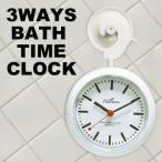 おもしろ 雑貨 防水 時計 3WAY BATHTIME CLOCK バスタイムクロック バスクロック 強化防滴機能時計