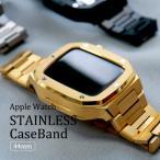 【予約商品 10月末〜順次発送】 アップルウォッチ バンド ケースバンド メンズ Apple Watch ベルト ステンレス 44mm おしゃれ ループ 腕時計 高級 プレゼント