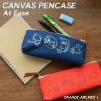 おもしろ 雑貨 カンバスペンケース AtEase 猫 ねこ ネコ キャット ORANGE AIRLINE オレンジエアライン本革 メール便OK