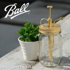 おもしろ 雑貨 メイソンジャー Brass Spray For Ball Jar ブラススプレーフォーボールジャー  霧吹き