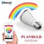 おもしろ 雑貨 インテリア プレイバルブ レインボー スマートLED電球 E26 E27 Bluetooth LEDライト