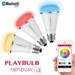 おもしろ 雑貨 インテリア プレイバルブ レインボー 3個セット スマートLED電球 E26 E27 Bluetooth LEDライト