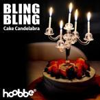 hoobbe ケーキキャンドルスタンド BRING BRING CAKE CANDELABRA キャンデラブラ キャンドル ろうそく 燭台 ケークキャンドル ろうそく立て 誕生日 パーティー