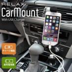 おもしろ 雑貨 ユニバーサルカーマウント USBチャージャー付き RELAX リラックス