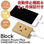 薄型 軽量 iphone android 高速充電 チーロ ダンボー バッテリー スマホ cheero Power Plus DANBOARD -Block- 3000mAh  メール便OK