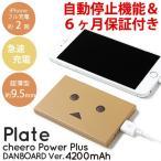 薄型 軽量 iphone android 高速充電 チーロ ダンボー バッテリー スマホ cheero Power Plus DANBOARD -Plate- 4200mAh  メール便OK