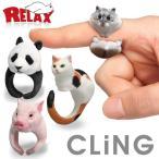 戒指 - おもしろ 雑貨 おしゃれ アニマル 指輪 プレゼント RELAX リラックス CLiNG クリング レディース nach