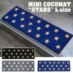 おもしろ 雑貨 インテリア ミニココマット Lサイズ スターズ 星柄 1D-101 玄関マット 25×75cm 室内 屋外 コイヤーマット