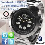 スマートウォッチ COGITO CLASSIC メタル  iPhone アンドロイド 対応  防水 Xperia 腕時計