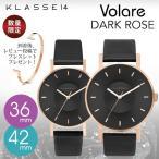 正規品 KLASSE14 クラス14 腕時計 VOLARE DARKROSE レザーベルト 36mm 42mm VO16RG005W VO16RG005M クラスフォーティーン バングル