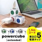 マツコの知らない世界 延長コード おしゃれ かわいい家電 Powercube extended 4390 パワーキューブ 1.5m 電源タップ オランダ デザイン