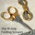 ハサミ 携帯 小さめ Slip-N-Snip Folding Scissors スリップンスニップ フォルディングシザーズ ブラス おしゃれ 折りたたみ メール便OK