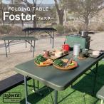テーブル 折りたたみ アウトドア 〈SLOWER〉FOLDING TABLE Foster / フォスター テーブル おしゃれ 持ち運び キャンプ ガレージ 庭