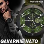 送料無料 腕時計 人気のGavarnieからNATOベルトの腕時計登場