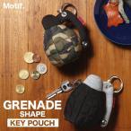 おもしろ 雑貨 グレネード型の キーポーチ motif. GRENADE SHAPE KEY POUCH