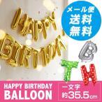メール便送料無料   HAPPY BIRTHDAY BALLOON 誕生日 風船 ハッピーバースデーバルーン 装飾 デコレーション アルファベット バルーン  文字 メール便OK