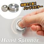 ハンドスピナー Hand Spinner 磁石 マグネット 販売店 おすすめ 技 おもちゃ メール便OK