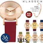 正規販売店 klasse14 volare IRIS 限定カラー レディース メンズ 2年保証 KLASSE14 クラス14 腕時計 2016AW 秋冬