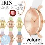 正規販売店 2年保証 KLASSE14 クラス14 36mm 腕時計 VOLARE IRIS 2016SS VO16IR014W VO16IR015W VO16IR016W VO16IR017W VO16IR018W VO16IR019W VO16IR020W