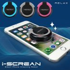 RELAX アイスクリーン i-SCREAN スマートフォン画面クリーニングロボット マイクロファイバークリーンパッド 手動 おもしろ雑貨 メール便OK