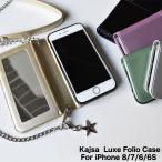 Kajsa カイサ iPhone8 iPhone7 iPhone6 ケース リュクス フォリオ Luxe Folio Case メール便送料無料 メール便OK