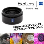 エクソレンズ ZEISS Macro Lens マクロレンズ ツァイスレンズ  カールツァイス コラボ ブラケット別売